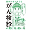 『医者がマンガで教える 日本一まっとうながん検診の受け方、使い方』重版決定です!