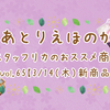 スタッフリカのおススメ商品♪vol. 65【3/14(木)新商品】