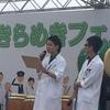 本日「きらめきフェスin上林記念病院」を開催しました