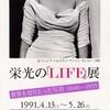 栄光の「LIFE」展 @福島県立美術館