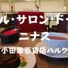 【新宿カフェ】薔薇が目印!紅茶専門店「ル・サロン・ド・ニナス小田急百貨店」豪華にケーキセットで