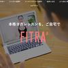 PCやスマホで個人指導のライブヨガFITRA~おうちヨガ無料体験レッスン1時間を受講しました