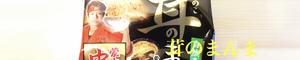 UHA味覚糖きのこのまんま蒙古タンメン中本味レビュー