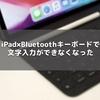 iPad×Bluetoothキーボードで文字入力ができなくなった(解決済み)