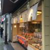 手軽に夜ご飯の総菜が買える店 からあげ割烹福のから武蔵小山店では唐揚げがおいしい