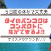 【5日間の休みで大丈夫!!】タイのバンコクは休みが取れない日本人でも充分満喫できるからオススメ!!