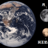 惑星は何個?9個→8個!