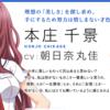 【ハチナイペディア】本庄千景のプロフィールー八月のシンデレラナイン
