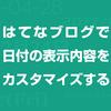 はてなブログで日付の表示内容をカスタマイズ-曜日追加や月の英名表示など