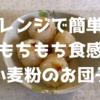 【レンジで簡単】もちもち食感 小麦粉のお団子