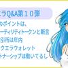 バンクエラQ&A第10弾_BNKはユーティリティトークンだ!!とのアンサーソング
