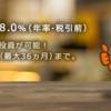 maneoファミリーのクラウドリース(Crowd Lease)に10万円投資してみました。