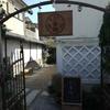 奈良県吉野町の移住体験施設「山奇桜」に行ってきた(^^♪