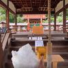 【奈良かき氷】 氷室神社