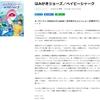(追記あり) これから日本でも人気になるかもしれない「Baby Shark」、その日本語カバーへの疑問