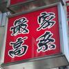 JR上野駅浅草口近く 横浜家系ラーメン 希家の辛味噌ラーメン(笑)!!!