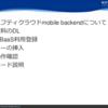 【5分でできる!】ニフティクラウド mobile backendでUnityゲームにランキング・ゴースト機能を追加しよう!
