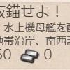 【春季特別任務】『春の海上警備行動!艦隊、抜錨せよ!』、『春!「三一駆」旗艦「長波」、出撃せよ!』