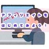 【はてなブログ】Amazonや楽天の商品を紹介する方法~もしもアフィリエイトを利用する~
