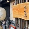 京都グルメぐり【超人気店・山元麺蔵で最高に美味しいうどんと天ぷら】