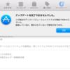 AppStore でアプリのアップデートができなくなった件