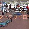 広背筋下部に効かせるトレーニング シーテッドロウ