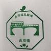 大阪メトロ長堀鶴見緑地線の長堀橋駅の駅スタンプには…