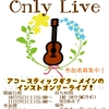 Solo Guitar Only Live 10月15日(土)開催レポート!!