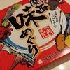 シリーズ駅弁の旅 新大阪駅「関西味めぐり」