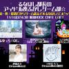 11/1新宿ROCK CAFE LOFT「るなほし部長のアイドル夜ふかしゲーム部☆ 第一夜:最初だからゲーム語るぞ&るなほしリンピック!」お手伝いします。