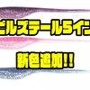 【ボレアス】I字形スティックベイト「デビルズテール5インチ」に新色追加!