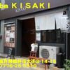 鶏soba㐂咲~2018年9月7杯目~