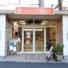 戸塚「T-Berry 本店(ティーベリー)」