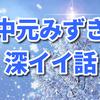 【深イイ話】中元みずきがアナ雪主題歌に大抜擢された理由が明かされた!オーディションで歌った曲は?