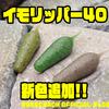 【GEECRACK】イモ型にピンテールを装着した釣れるワーム「イモリッパー40」に新色追加!
