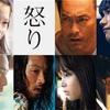 新作映画レビュー051: 『怒り』