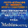 『『Mebius』 バイナリーオプション/FX/日経225』人気の理由とは?