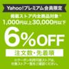 "【Yahoo!ショッピング限定】 ただ今、全商品 "" 6%OFF ""クーポンを配布中です!"