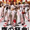 ソフトバンク ユニフォーム配布 『鷹の祭典2017』東京ドーム 7月31日 配布ユニの旅 第8弾