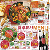 情報 料理紹介 食卓彩りMENU ヤオコー 11月11日号