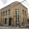 旧四日市銀行桑名支店 石取会館:三重県桑名市
