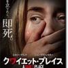 【ネタバレ注意!!】新感覚ホラー映画!「クワイエット・プレイス」