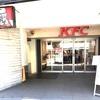 カーネル不在のKFC