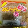 春のパン祭り!ヤマザキ『カレーパン』を食べてみた!
