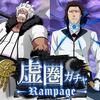 完全攻略:虚圏ガチャ-Rampage-は引きか?