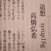 Syrup16g好きの芥川賞作家の話