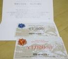 ICI石井スポーツから贈り物!お得な購入時期とメンバーズカード、割引率について