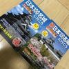 【公式スタンプ帳つき】日本100名城に行こう 続日本100名城に行こう