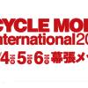 「サイクルモード 幕張メッセ 2016」は11月4・5・6日!!