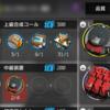 断酒89日目